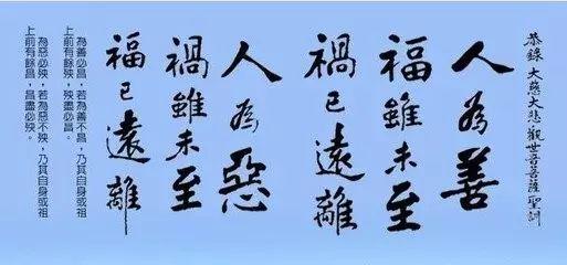 常念大悲咒可以消灾解难,保佑平安。