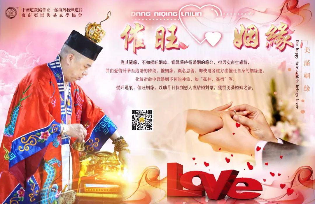 道教招桃花,爱情和合,催姻缘符咒如何奉请?